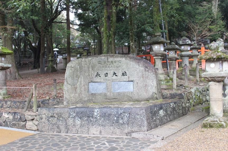 2017京都馬拉松之旅-奈良一日遊之巧遇日本皇室來參拜